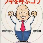 マンガで読む 船井幸雄のツキを呼ぶコツ