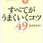 斎藤一人 すべてがうまくいくコツ49